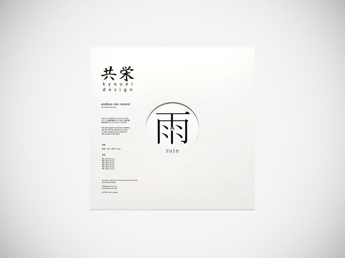 rain_sound_vinyl